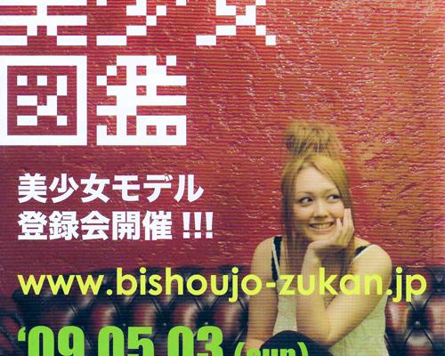 MEDIA-YokohamaBishojoZukan