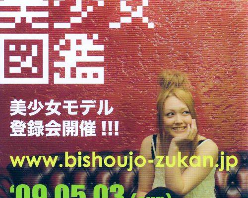 YOKOHAMA-bishojozukan2009